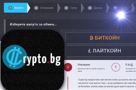 Crypto.bg - покупко-продажба на биткойн на банкомати